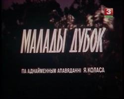 http://piper.old-games.ru/video_i_teatr/img/Maladi_dubok.jpg